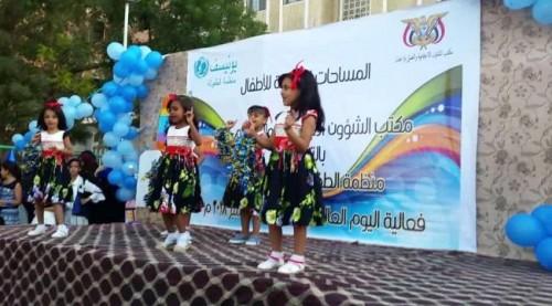 بدعم اليونسيف.. عدن تحتفل باليوم العالمي للطفل