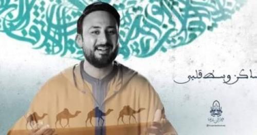 """فرقة ابن عربي المغربية تطرح """"ساكن وسط قلبي"""" احتفالا بالمولد النبوي"""