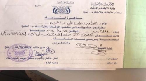 استدعاء قائد اللواء الرابع حماية رئاسية مهران القباطي بتهمة الفساد في لحج