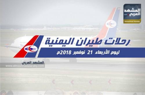 رحلات طيران اليمنية ليوم الاربعاء ٢١ نوفمبر ٢٠١٨م