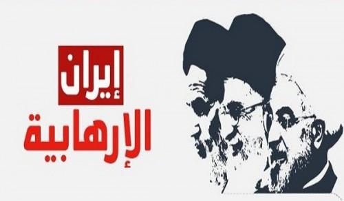 قُجر الملالي.. إيران الأولى عالميًا في دعم الإرهاب (فيديو)