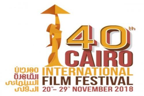 تفاصيل اليوم الأول لمهرجان القاهرة السينمائي