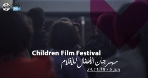 تعرف على موعد انطلاق الدورة الثالثة لمهرجان الأفلام للأطفال