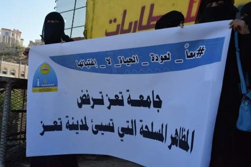 مسيرة احتجاجية بتعز رفضا لمحاولة اغتيال رئيس الجامعة (صور)