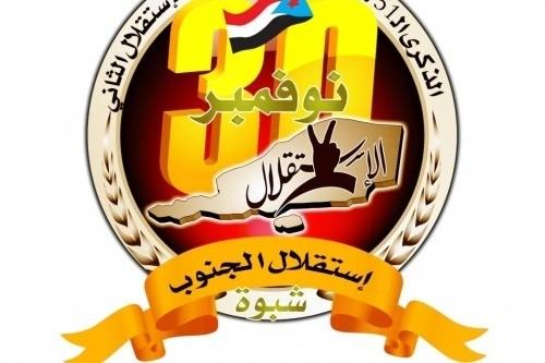 شبوة: اللجنة التحضيرية لفعالية 30 نوفمبر تدعو للاحتشاد بعتق