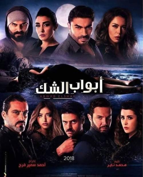 خالد سليم سعيد بردود أفعال مسلسل أبواب الشك
