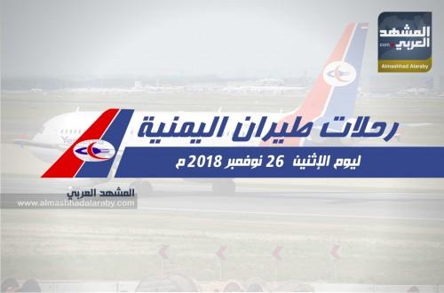 رحلات طيران اليمنية ليوم الأثنين 26 نوفمبر 2018 م ( انفوجراف )