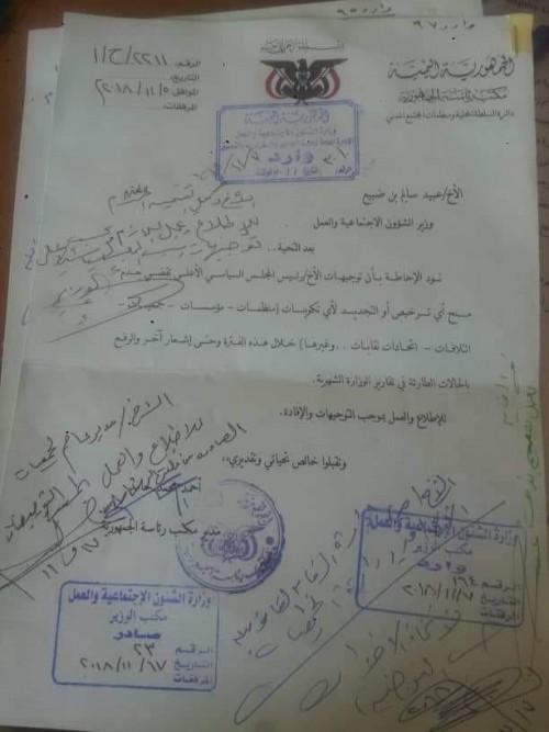 شاهد.. وثيقة تكشف تجميد مليشيات الحوثي لعمل منظمات المجتمع المدني