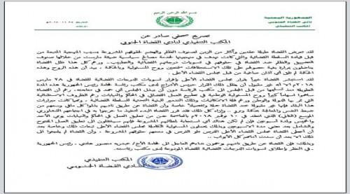 نادي القضاة يعلن عن البدء بتعليق العمل في المحاكم والنيابات
