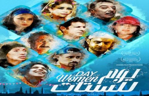 """الفيلم المصري """"يوم للستات"""" يشارك في مهرجان RECIDAK بالسنغال"""