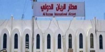 بحضور سفراء أمريكا والسعودية.. تدشين افتتاح مطار الريان الدولي في المكلا