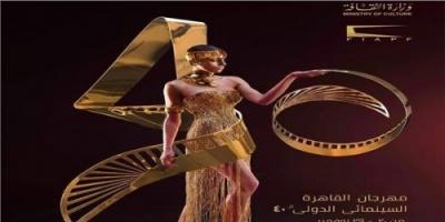 مهرجان القاهرة السينمائي الدولي يجري تعديلات على قائمة الجوائز