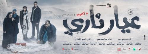 """اليوم.. دور العرض الإماراتية تستقبل الفيلم المصري """"عيار ناري"""""""