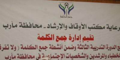 خطة لتوحيد الخطاب الدعوي في مأرب