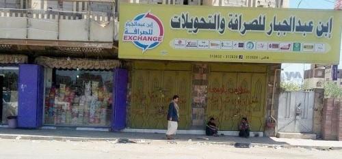 102 مخالفة تجارية  أمام نيابة تعز بسبب ارتفاع الأسعار
