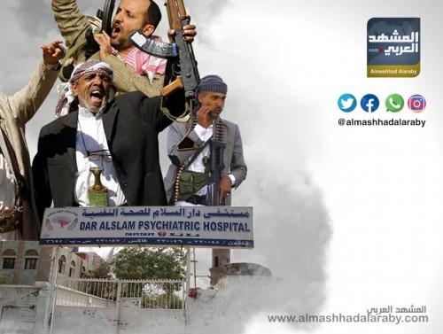 مليشيا الحوثي تحول مستشفى دار السلام بالحديدة إلى ثكنة عسكرية (إنفوجراف)