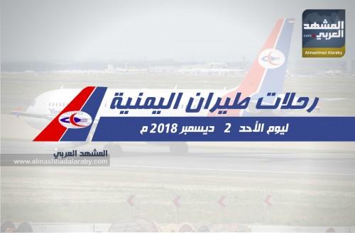 تعرف على مواعيد رحلات طيران اليمنية ليوم الأحد 2 ديسمبر (انفوجرافيك)