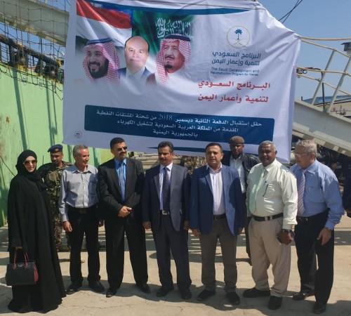 العراشة تستقبل المنحة النفطية السعودية المخصصة للكهرباء (صور)