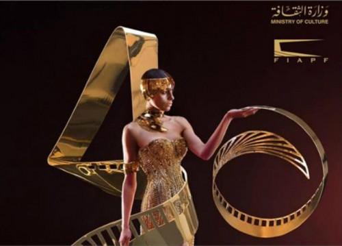 مهرجان القاهرة السينمائي يواجه انتقادات شديدة لهذا السبب