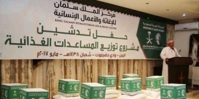 سلال غذائية من مركز الملك سلمان للإغاثة في شبوة وحجة (تفاصيل)
