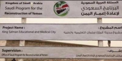 اجتماع بسقطرى يناقش المشاريع التي ينفذها برنامج إعادة الإعمار السعودي