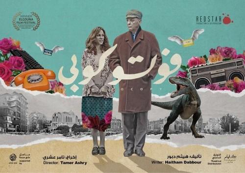 """13 ديسمبر.. عرض الفيلم المصري """"فوتوكوبي"""" بلندن"""