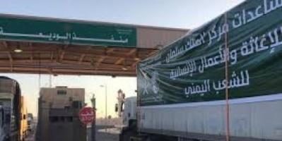 دفعة مساعدات إغاثية جديدة من مركز الملك سلمان لشبوة ومأرب