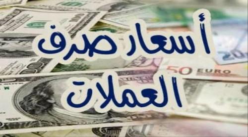 تعرف على أسعار العملات الأجنبية مقابل الريال اليوم الجمعة