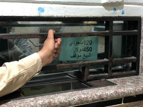 حملة أمنية تغلق محلات صرافة بعدن بسبب المضاربة بالعملة