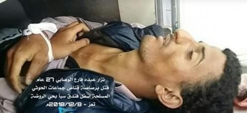مصرع شاب برصاص قناصة الحوثي في تعز (شاهد)