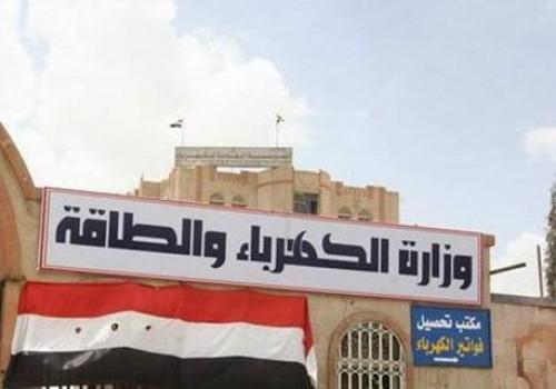 التعريفة الأعلى عالميا.. مليشيا الحوثي ترفع رسوم الكهرباء بصنعاء