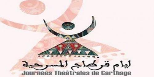 مهرجان أيام قرطاج المسرحية يفتتح أول أيامه بـ 20 عرضا