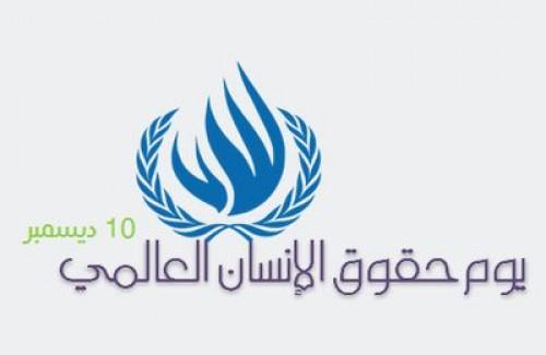 """في عامه السبعين.. اليوم العالمي لحقوق الإنسان يتصدر """"تويتر"""""""
