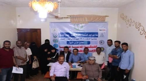 إشهار الشبكة المدنية للإعلام و التنمية في عدن