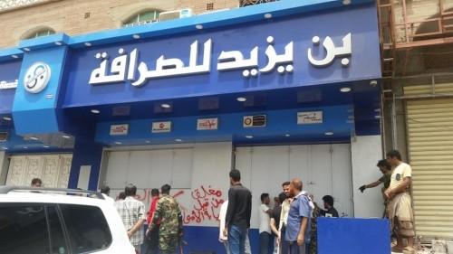 إغلاق محلات الصرافة المخالفة في عدن لحين الالتزام بالقانون