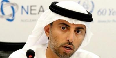 """وزير الطاقة الإماراتي: دول """"أوبك"""" ستوقع اتفاقاً طويل الأجل إبريل المقبل"""