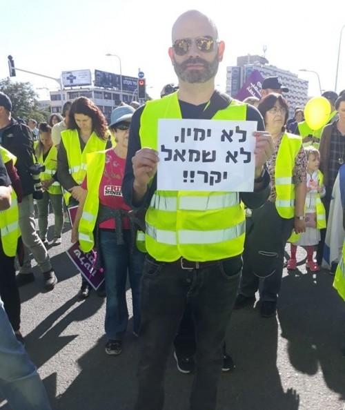 """عدوى """"السترات الصفراء"""" تضرب إسرائيل (صور)"""