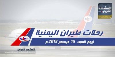 تعرف على مواعيد رحلات الطيران اليمنية غدًا السبت 15 ديسمبر.. انفوجرافيك