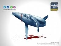 الحوت الأزرق.. لعبة تحصد أرواح المراهقين والأطفال (انفوجرافيك)