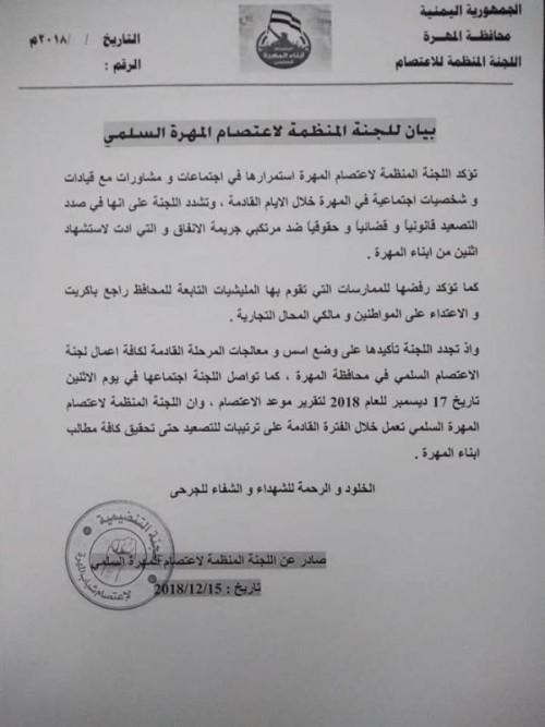 قرار جديد من اللجنة المنظمة لاعتصام المهرة