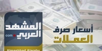 أسعار صرف العملات الأجنبية مقابل الريال اليمني مساء اليوم السبت 15 ديسمبر 2018