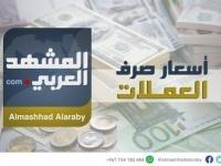 أسعار صرف العملات الأجنبية مقابل الريال اليمني اليوم الأحد 16 ديسمبر 2018