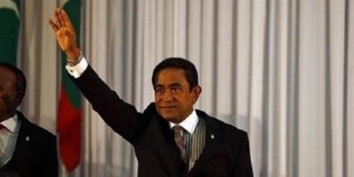 المالديف تجمد أرصدة رئيسها السابق لتورطه فى وقائع فساد