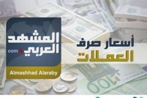 أسعار صرف العملات الأجنبية مقابل الريال اليمني اليوم الأثنين 17 ديسمبر 2018
