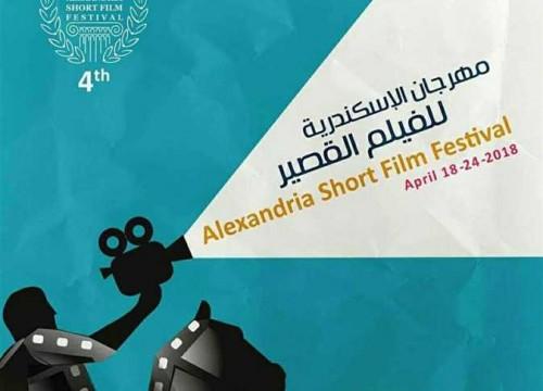 أبريل المقبل.. افتتاح مهرجان الإسكندرية للفيلم القصير