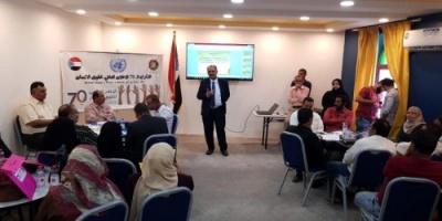 """المجلس الانتقالي ينظم ندوة بمناسبة اليوم العالمي لحقوق الإنسان """"صور"""""""