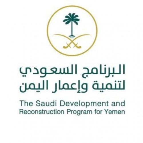 السعودية تدشن مشاريع «الطاقة والمياه والتعليم والنقل» في المهرة (تفاصيل)