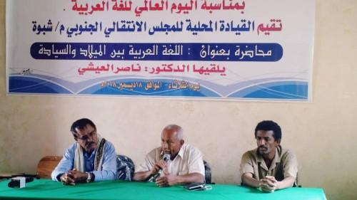 غالب: المجلس الانتقالي نموذج لعمل سياسي تنظيمي مؤسسي
