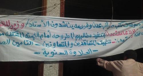 للأسبوع الرابع على التوالي.. إضراب موظفي الضرائب في عدن