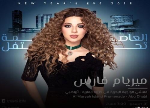تعرف على موعد حفل ميريام فارس المقبل في أبو ظبي